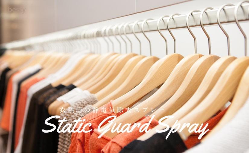 「静電気防止スプレー」衣類のパチッを未然に防ぐ!おすすめの服用静電気スプレー