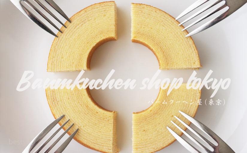 baumkuchen-shop-tokyo