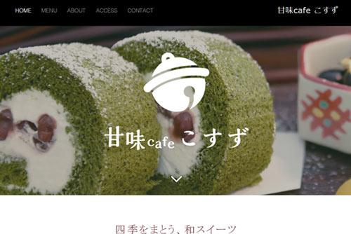cafe-kosuzu
