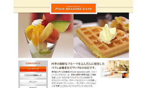 fourseasons-cafe