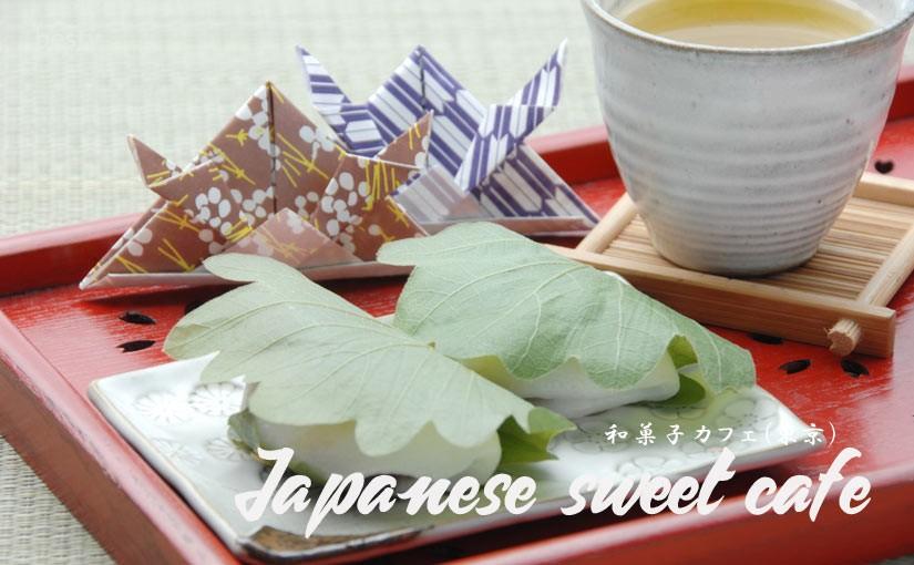「和菓子カフェin東京」目でも楽しめる和のスイーツを堪能!女子におすすめな都内の甘味処特集