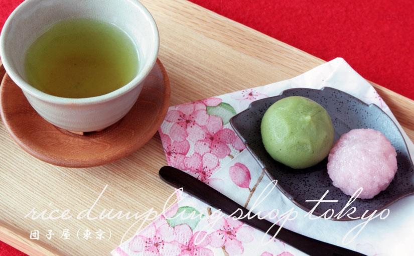「東京の団子屋」長く愛されている伝統の味!都内のおすすめな団子屋特集