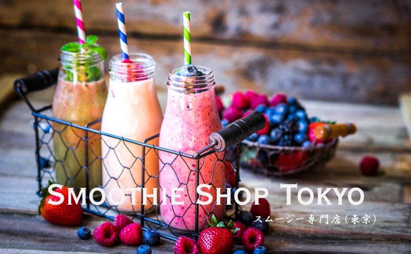 【スムージー専門店・東京】果実や野菜の栄養を効率的に摂取!都内のおすすめなスムージー屋
