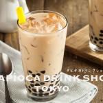 tapioca-drink-shop-tokyo