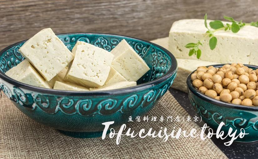 「東京の豆腐料理屋」大豆の旨味が活きている!都内のおすすめな豆腐料理専門店