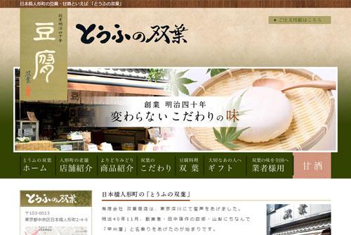 tofu-futaba