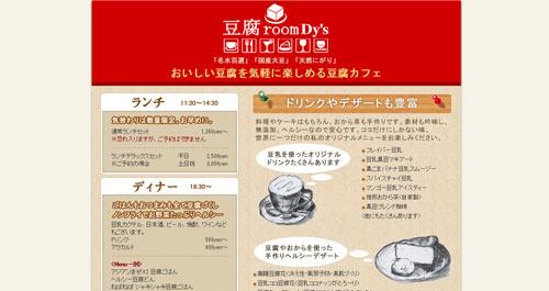 tofu-room-dys