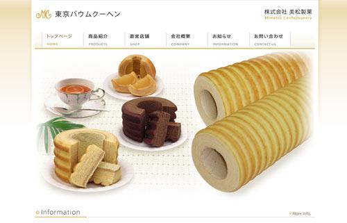 tokyo-baumkuchen