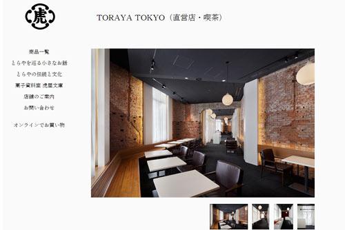 toraya-tokyo