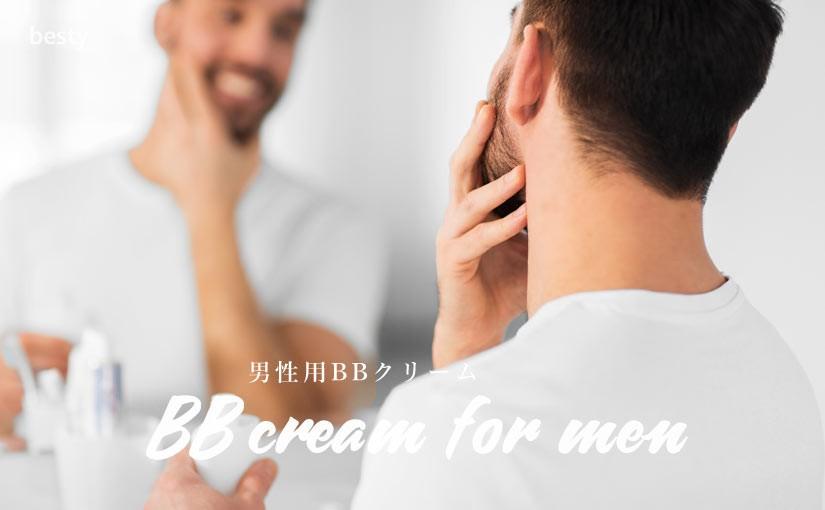 「男性用BBクリーム」メンズ肌を自然にカバーするおすすめのBBクリーム