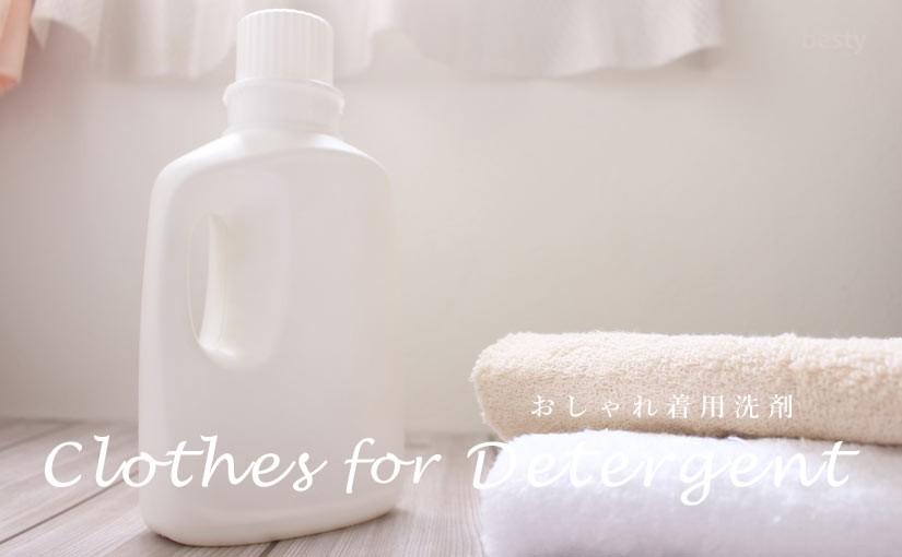お洒落着用洗剤!洋服の型崩れやヨレ等を防いでお洗濯