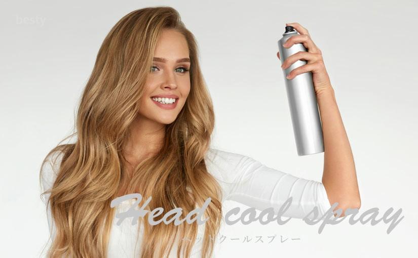 「ヘッドクールスプレー」頭髪を冷やす!暑い季節におすすめな頭用冷却スプレー