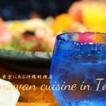 okinawan-cuisine-in-tokyo