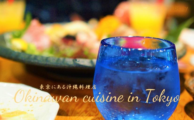 東京で琉球料理に舌鼓!都内のおすすめな沖縄料理店