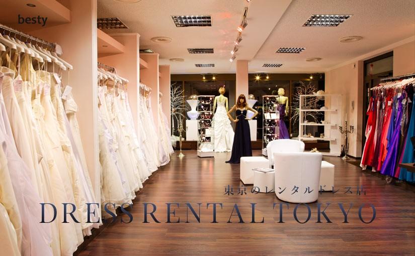 【ドレスレンタル】東京で結婚式お呼ばれ時に便利なワンピースやドレスをレンタルできる店12選