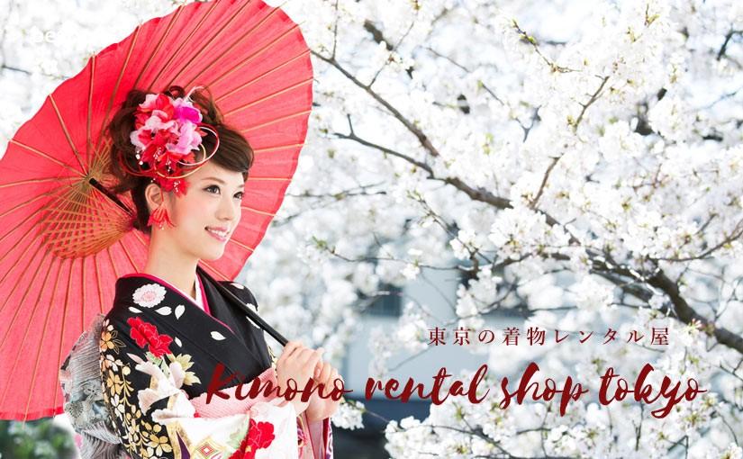 【着物レンタル】東京にある着物や浴衣がレンタルできるお店