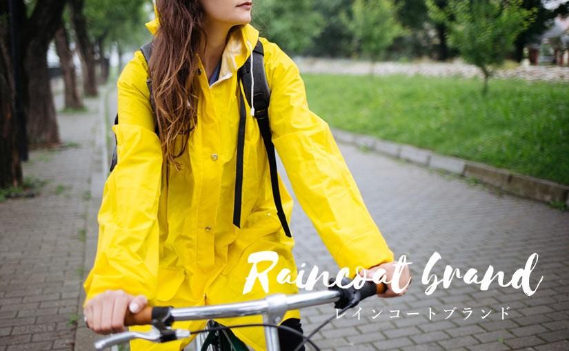 【レインウェア】オシャレなのに雨風に強い!おすすめな雨合羽・レインコートのブランド