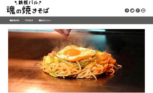 tamashii-yaki-soba