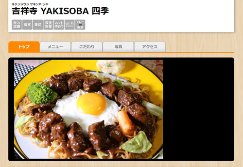 yakisoba-shiki