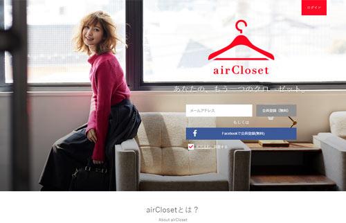 air-closet
