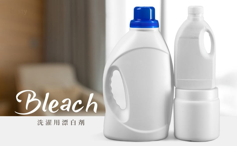 【漂白剤】衣類の頑固な汚れにおすすめな洗濯用漂白剤