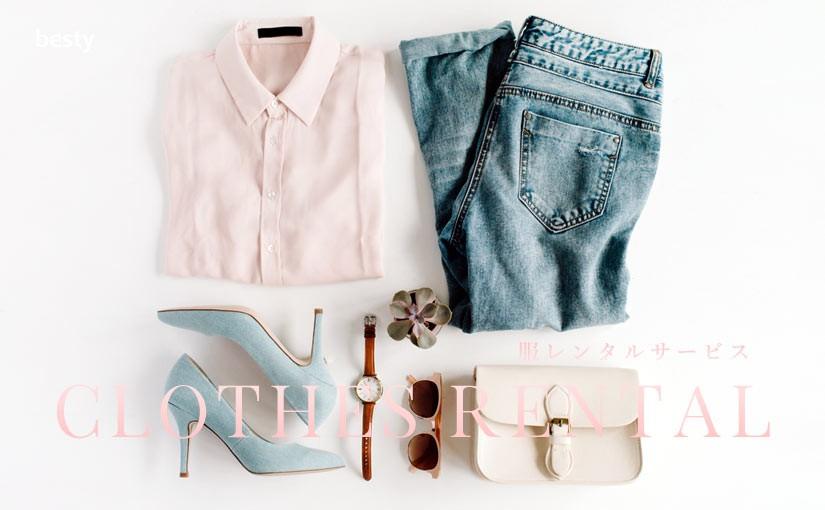 【ファッションレンタル】女性におすすめなオシャレの幅が広がる服を貸出すサービス10選