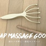 head-massage-goods