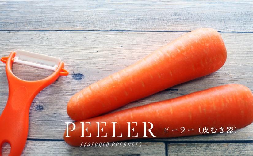【ピーラー】キッチンで大活躍!おすすめの皮むき器