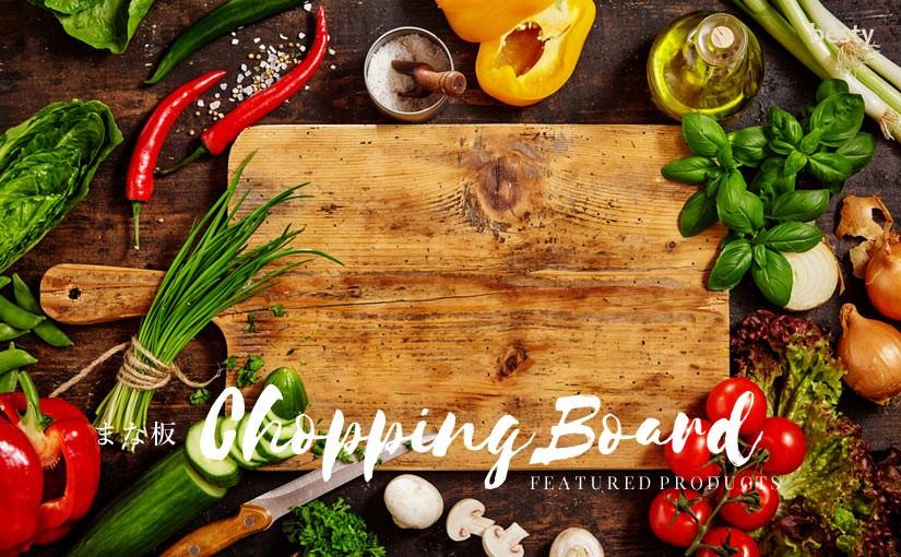【まな板】衛生的かつ効率的な調理を支えるおすすめのカッティングボード