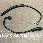 shoulder-massage-tools