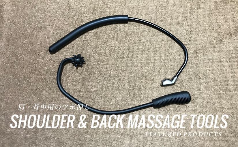 【肩のツボ押し】首や背中のコリを解消!おすすめの肩用マッサージ用品