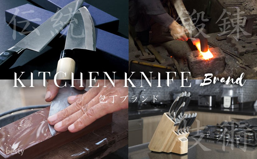kitchen-knife-brand