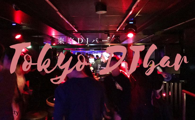 【東京DJバー】クラブ並みの音響を完備!都内のおすすめなDJバー8選〔地図あり〕