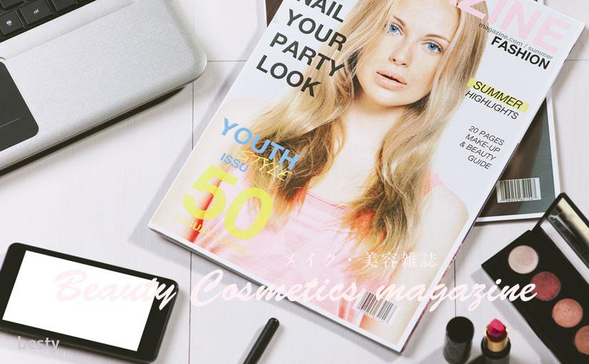 【メイク・美容系の雑誌】綺麗の為の参考書!化粧品やスキンケア情報を掲載するオススメのビューティ系雑誌
