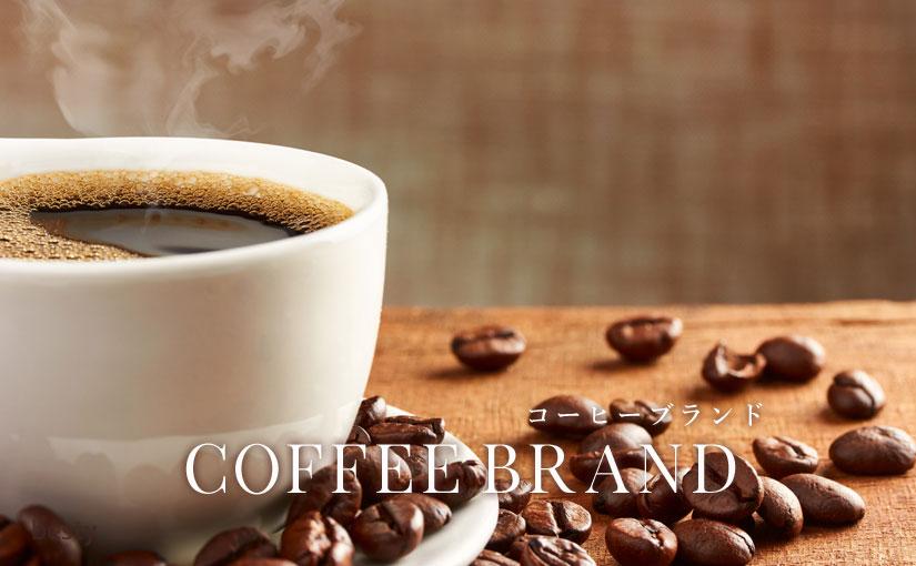 コーヒーブランド