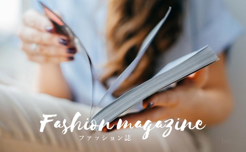 「ファッション誌」トレンドに敏感な女性のバイブル!オススメのファッション系雑誌