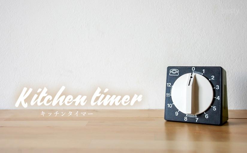 【キッチンタイマー】機能性と操作性が高く見やすい!おすすめ7選