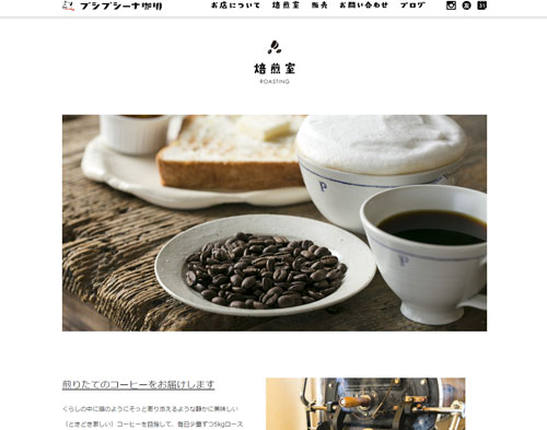 pushipushi-coffee