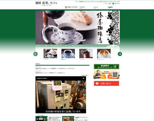 tsubakiya-coffee