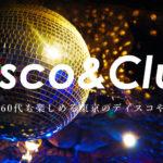 50代や60代以上も楽しめる東京のディスコやクラブ
