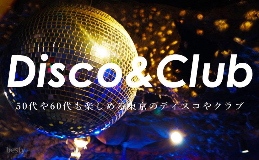 【東京ディスコ】50代や60代以上におすすめな都内のディスコバーやクラブ8選(地図有)
